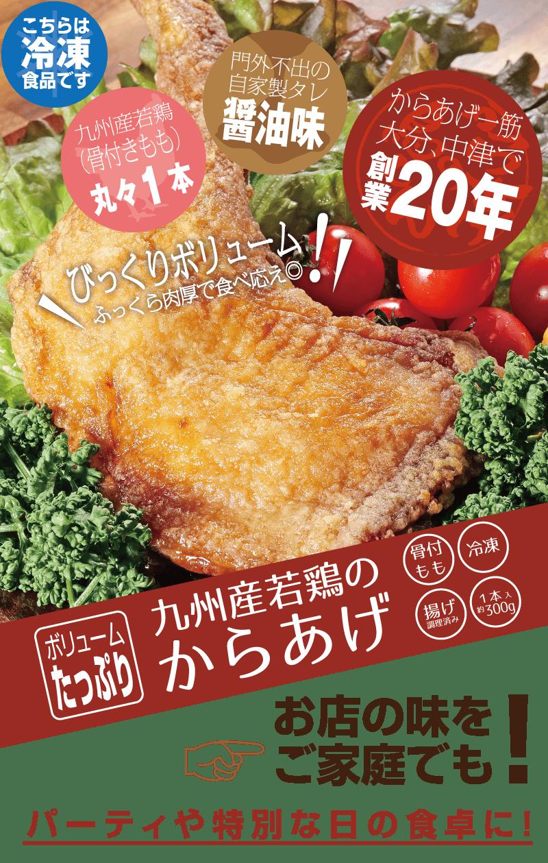 九州産若鶏のからあげ、骨付きもも肉、冷凍、揚げ調理済み、12個入り
