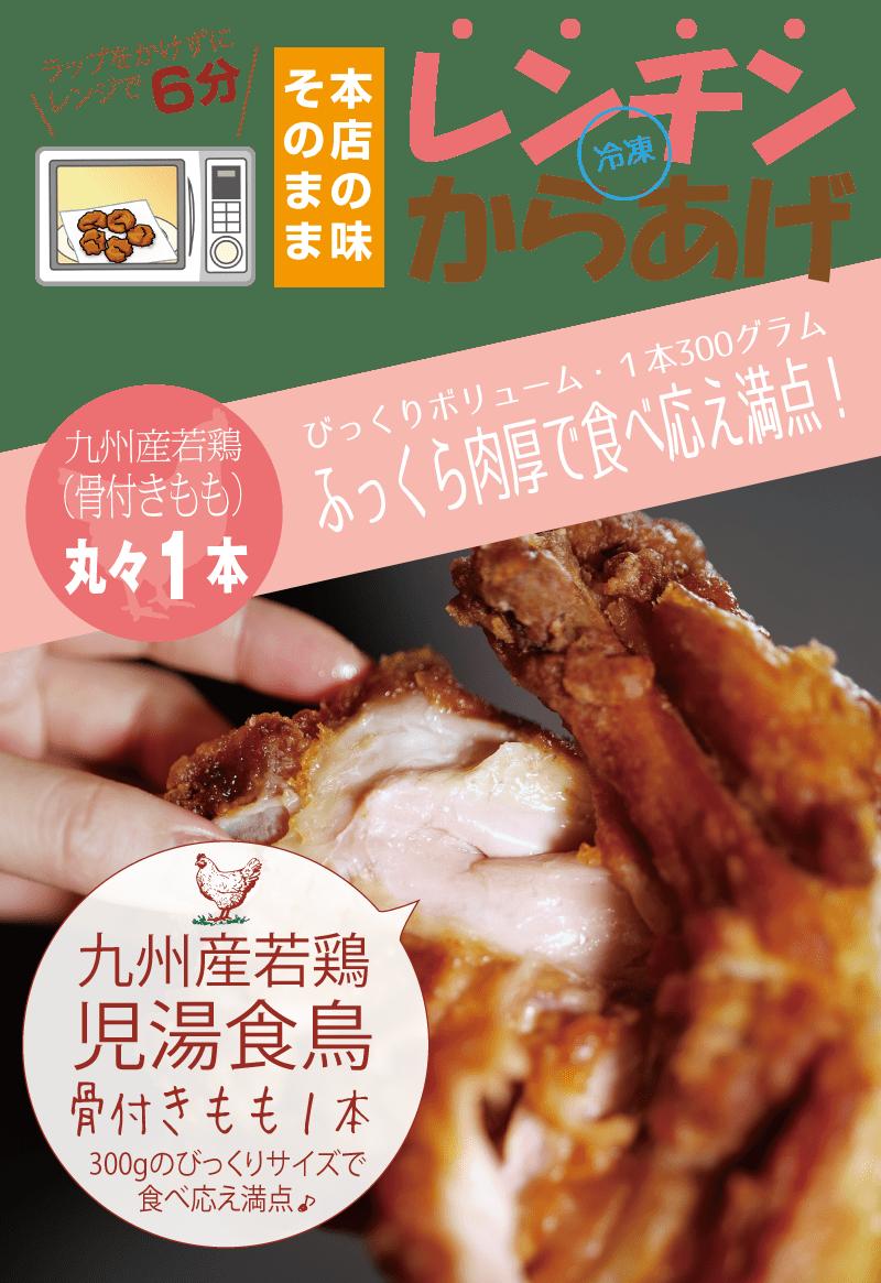 びっくりボリューム!ふっくら肉厚で食べ応えのある児湯食鳥九州産むね肉100%の本格レンチン唐揚げ