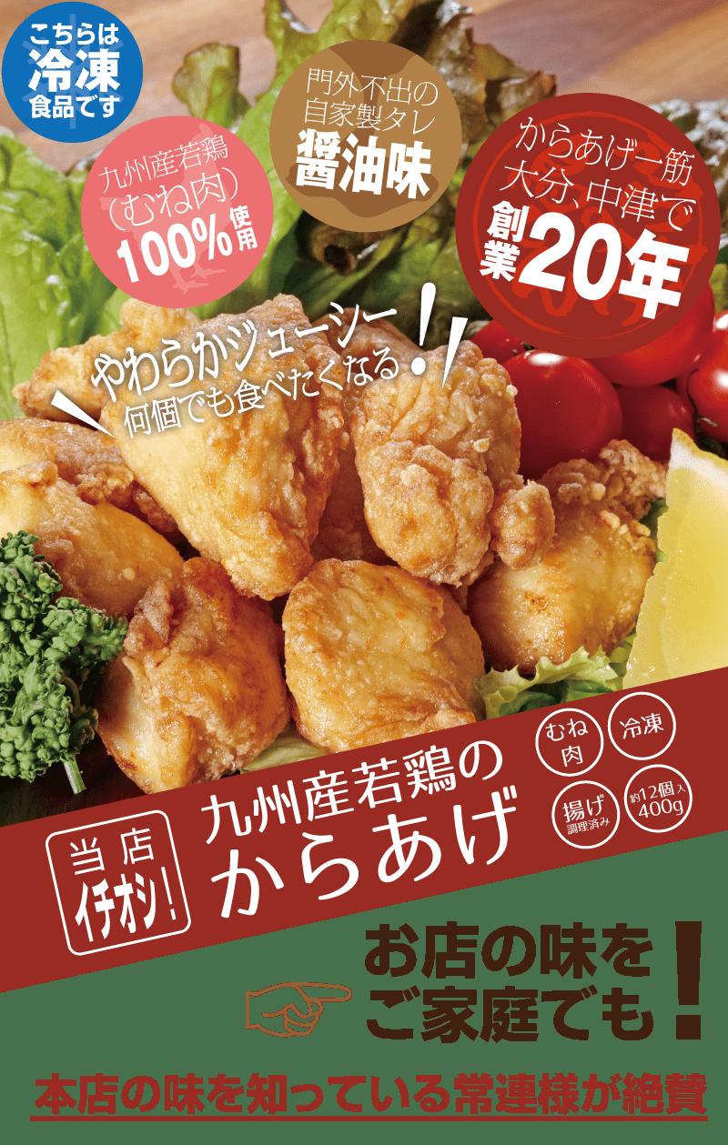 九州産若鶏のからあげ、むね肉、冷凍、揚げ調理済み、12個入り