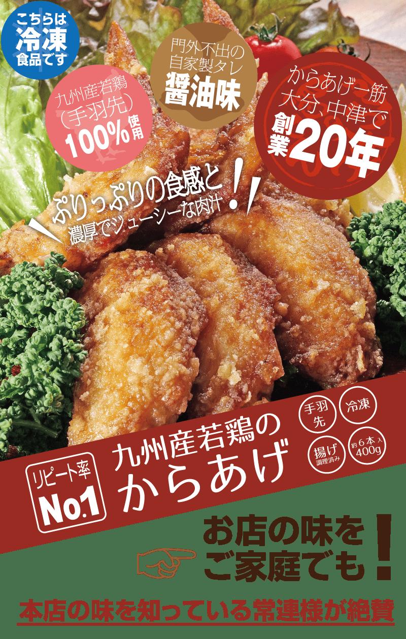 九州産若鶏のからあげ、手羽先、冷凍、揚げ調理済み、12個入り