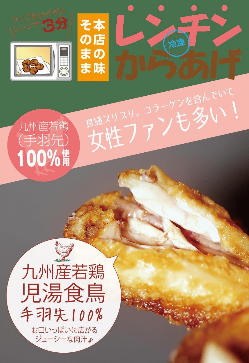 ぷりっぷりの食感と濃厚でジューシーな肉汁の児湯食鳥九州産むね肉100%の本格レンチン唐揚げ
