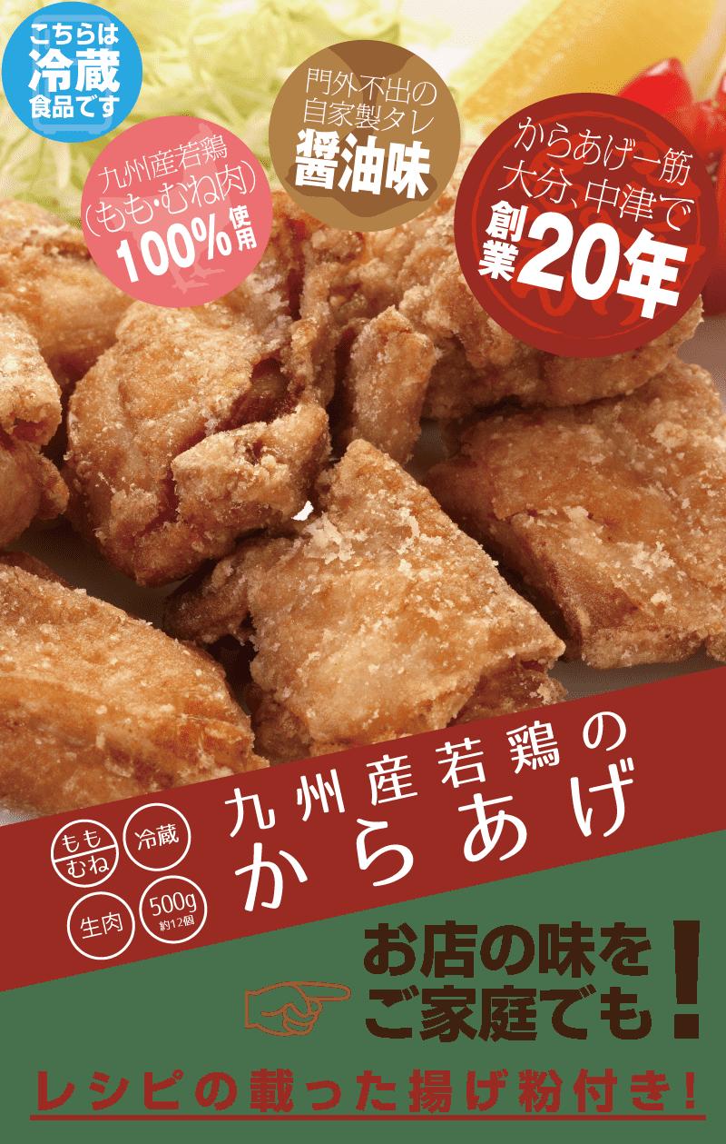 九州産若鶏のからあげ、ももむね、冷蔵、500g、12個入り