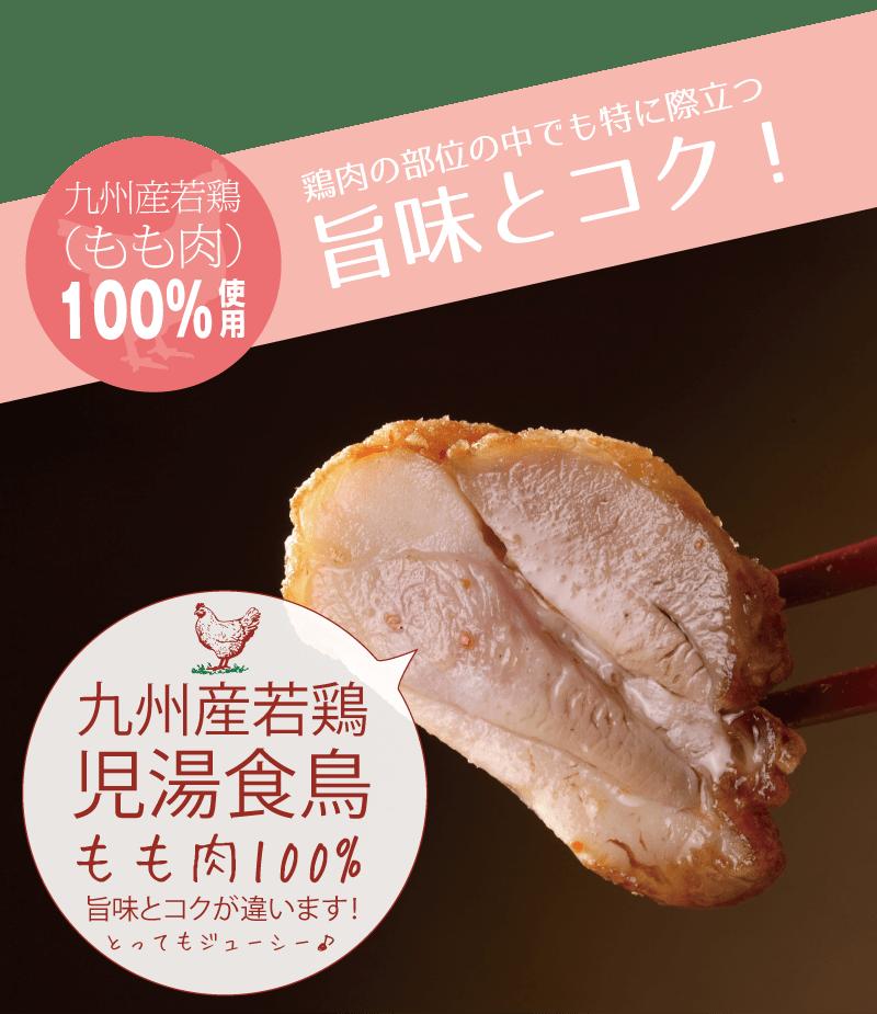 児湯食鳥九州産もも肉100%の本格唐揚げ