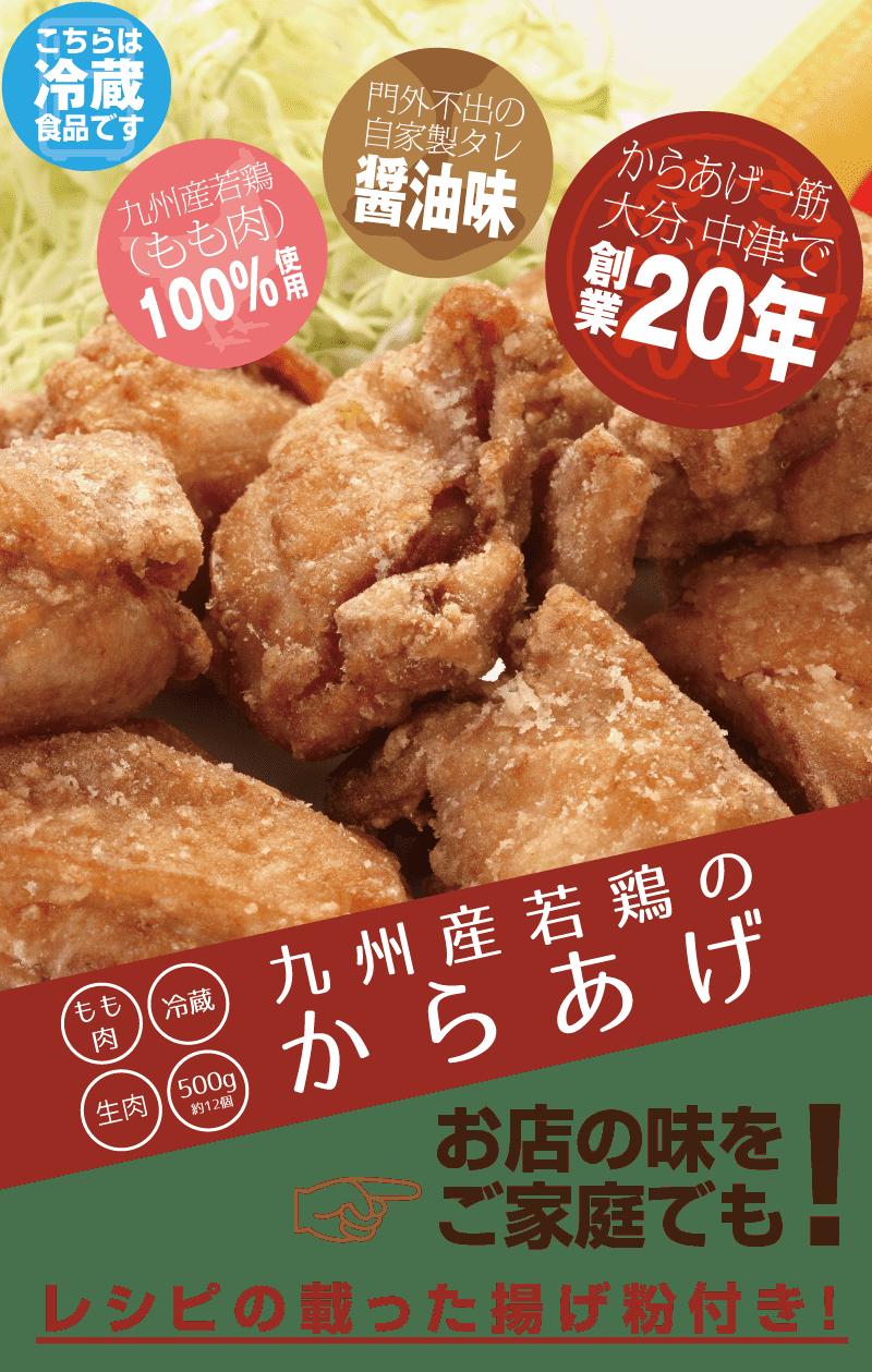 九州産若鶏のからあげ、もも肉、冷蔵、500g、12個入り