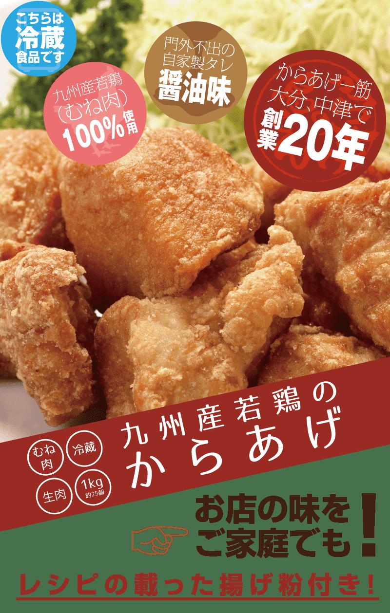 九州産若鶏のからあげ、むね肉、冷蔵、1kg、25個入り