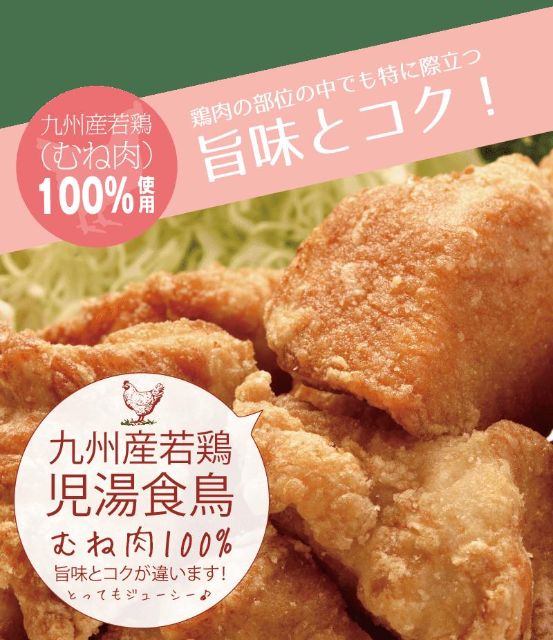 児湯食鳥九州産むね肉100%の本格唐揚げ