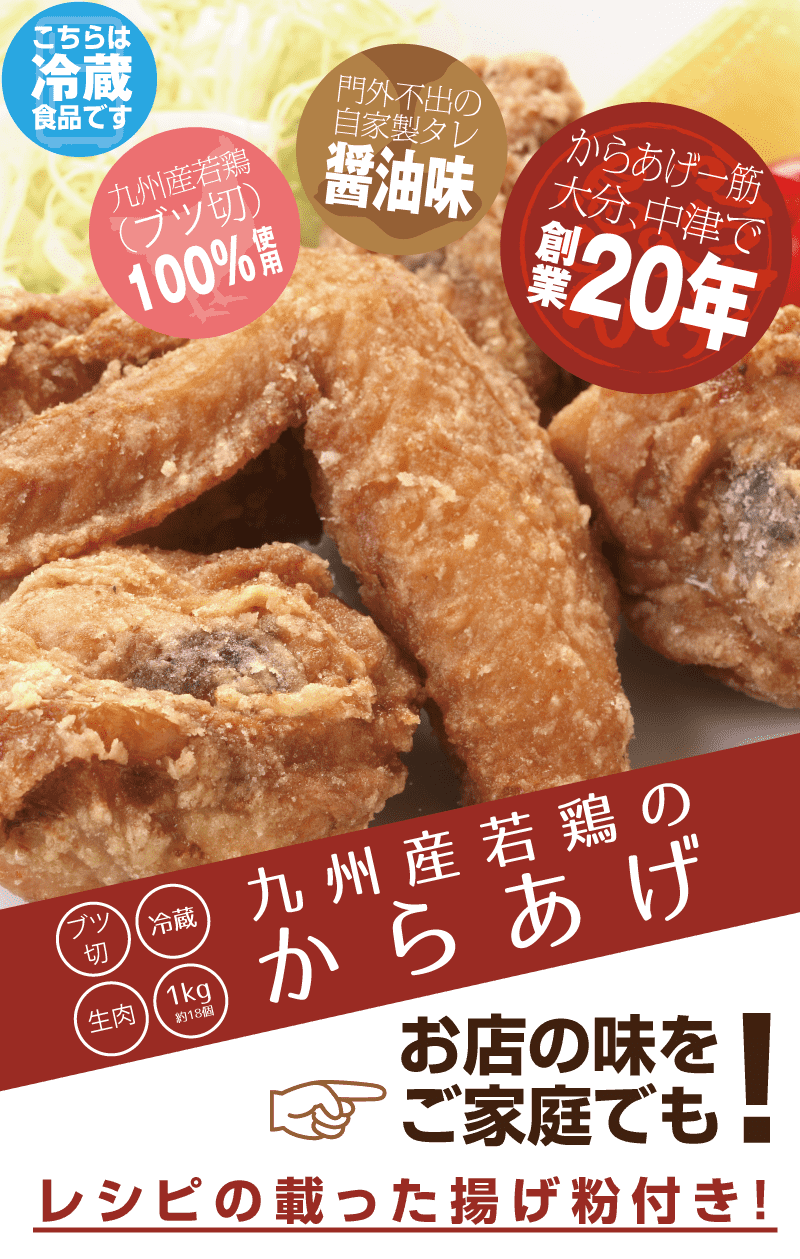 九州産若鶏のからあげ、ぶつ切り、冷蔵、1kg、18個入り