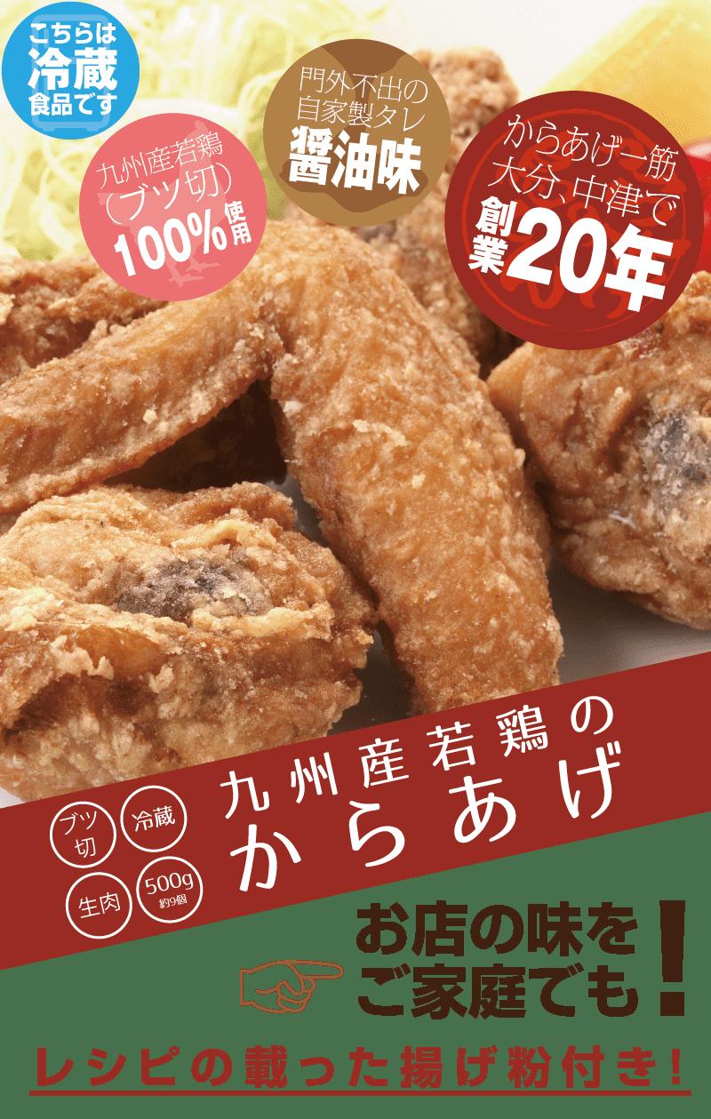 九州産若鶏のからあげ、ぶつ切り、冷蔵、500g、12個入り