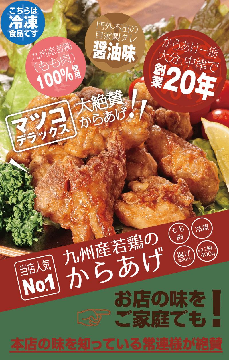 九州産若鶏のからあげ、もも肉、冷凍、揚げ調理済み、約10個入り