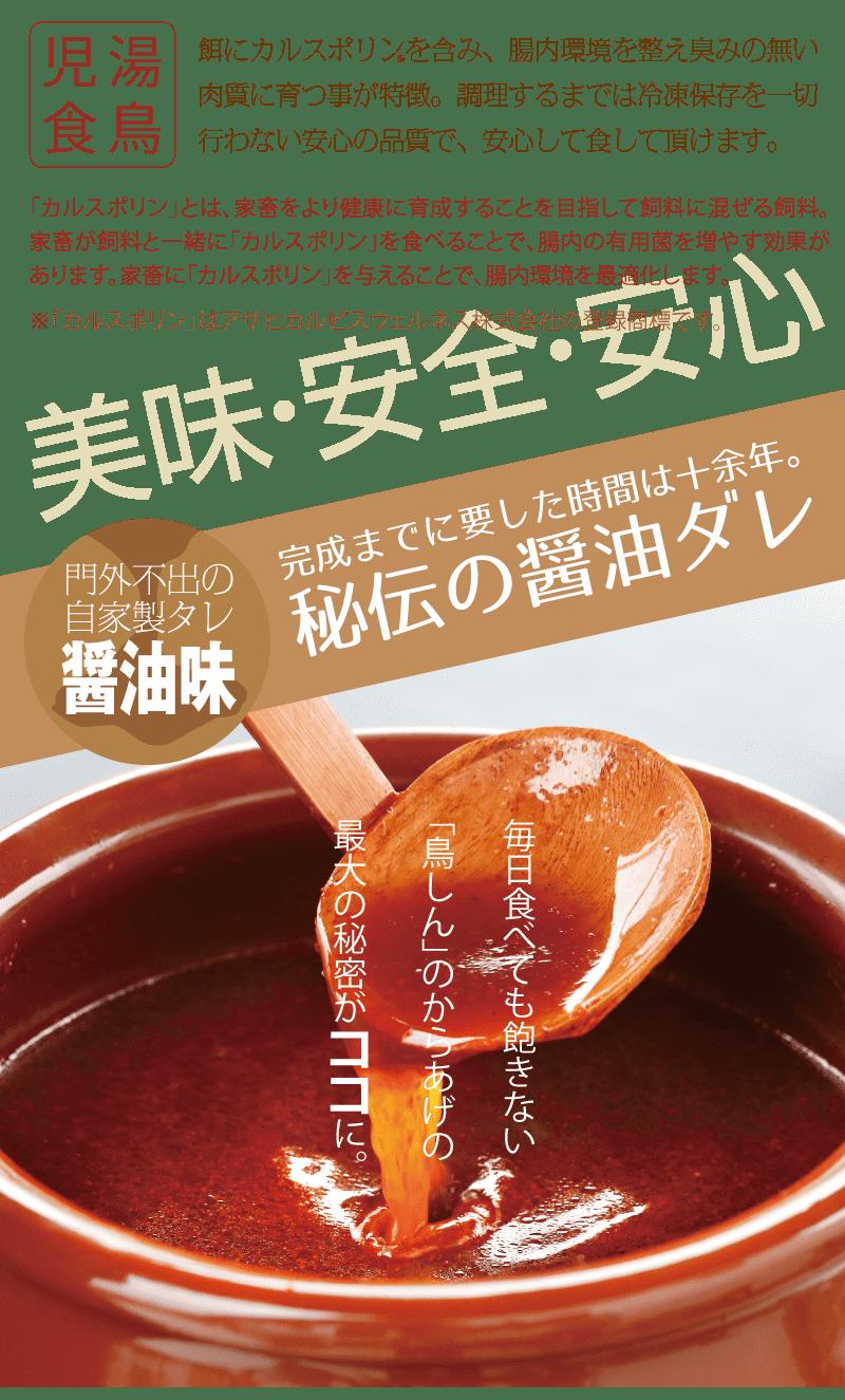 中津の老舗醤油屋のお醤油をベースにフルーツやにんにく、しょうが数種類のスパイス等で作り上げた門外不出のタレで漬け込みました