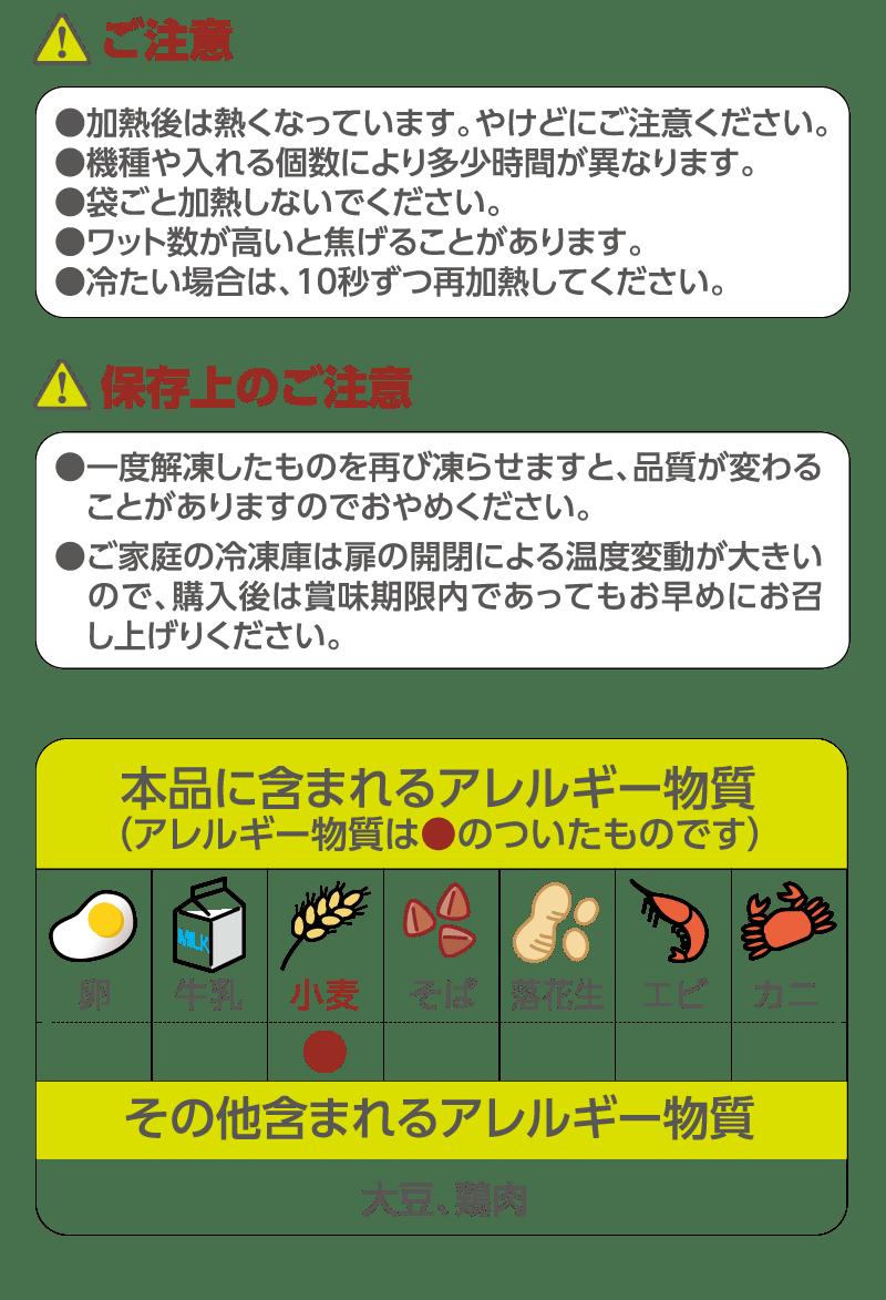 アレルギー物質は「小麦」です。