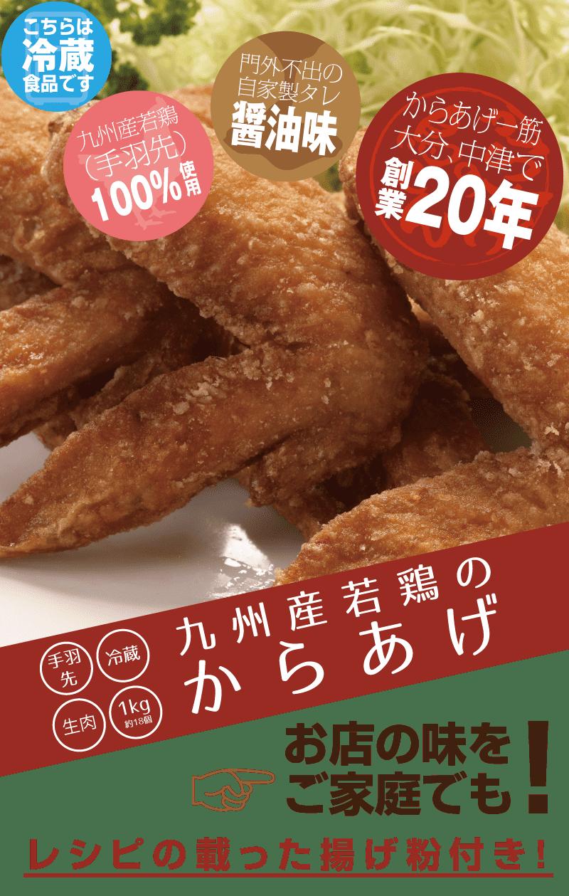 九州産若鶏のからあげ、手羽先、冷蔵、1kg、18個入り