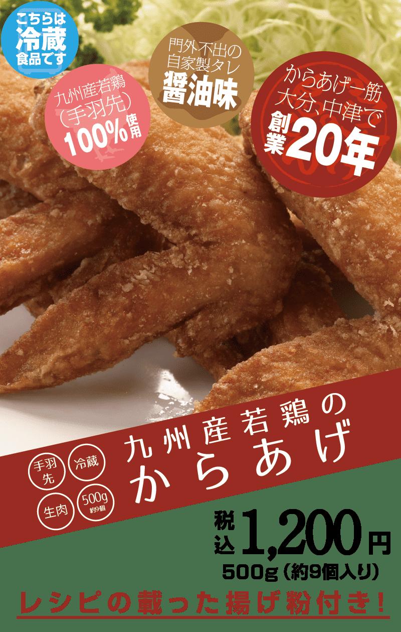 本店の味を知っている常連が絶賛の九州産若鶏のからあげ