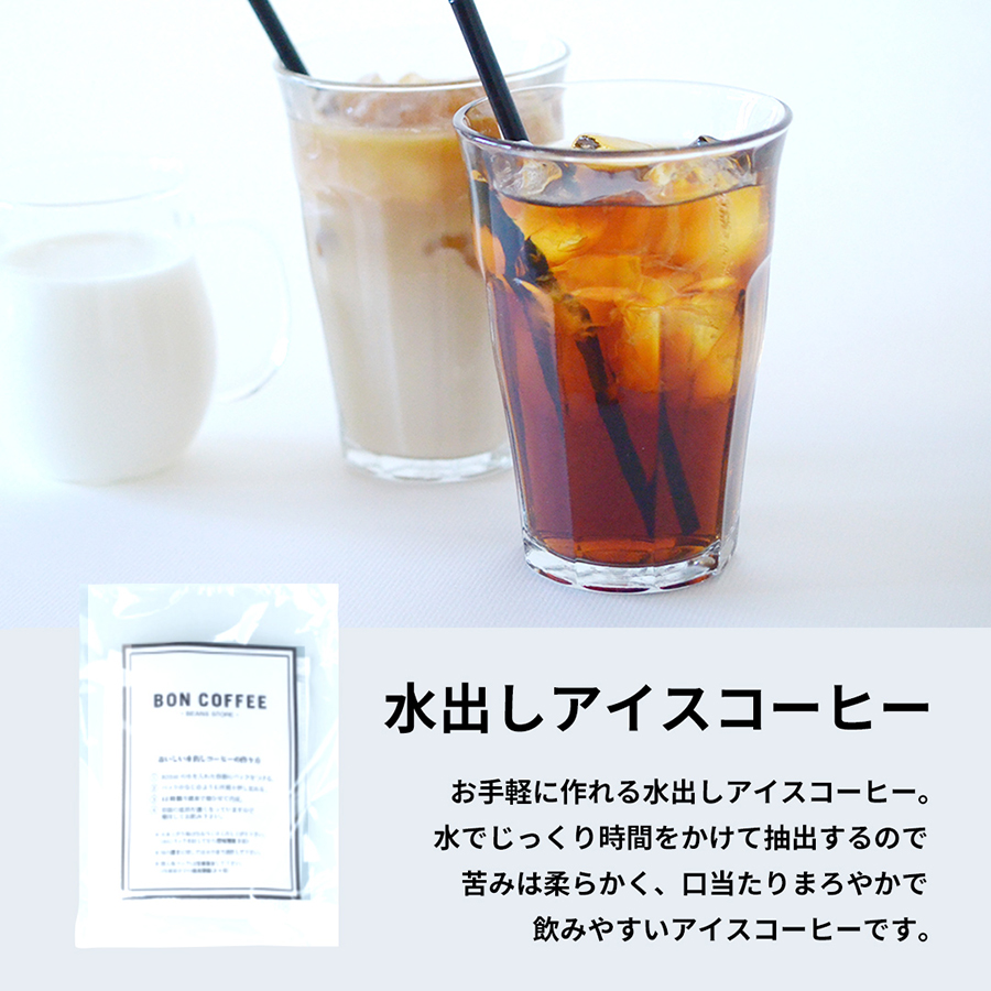 BONCOFFEE 水出しアイスコーヒー
