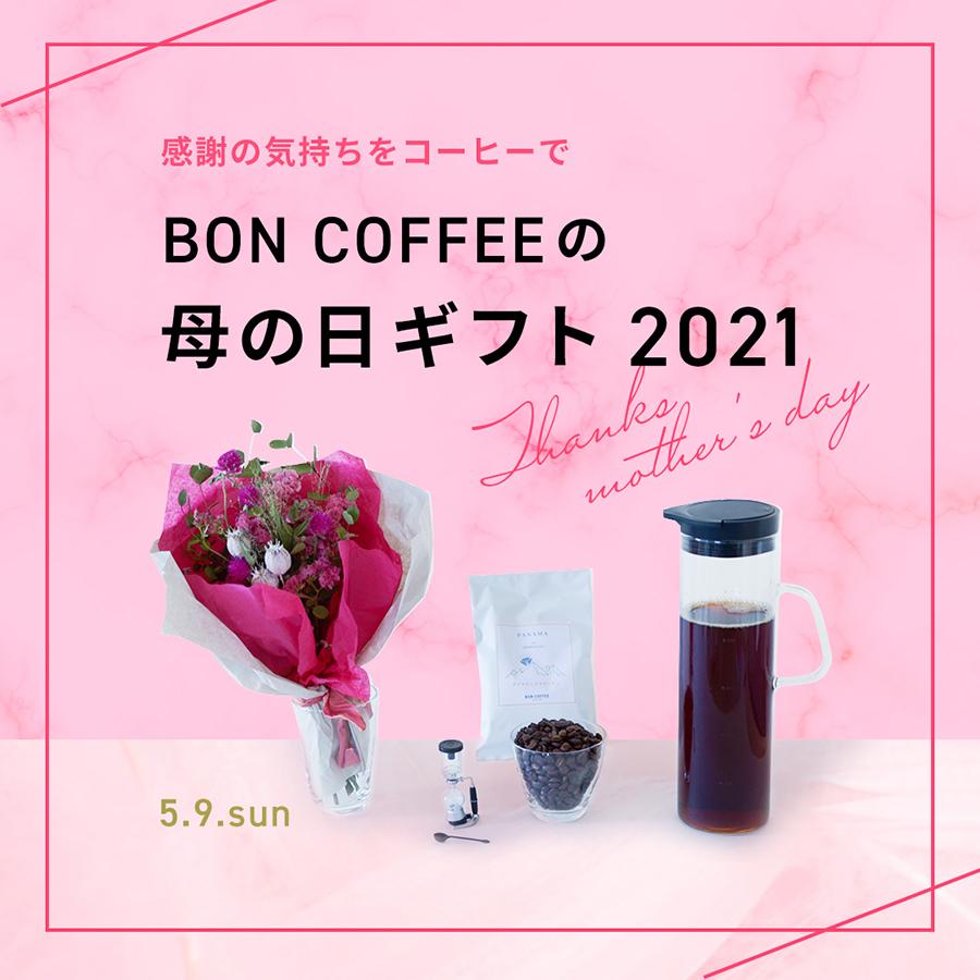 BONCOFFEE 母の日 2021
