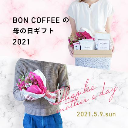BON COFFEE の母の日ギフト2021