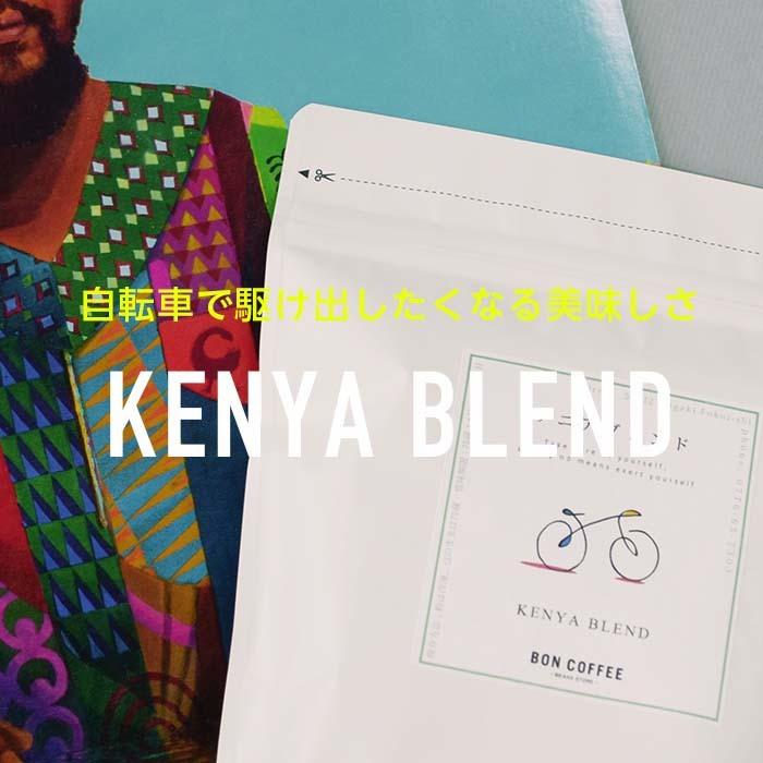 10・11月のおすすめ豆 ケニアブレンド