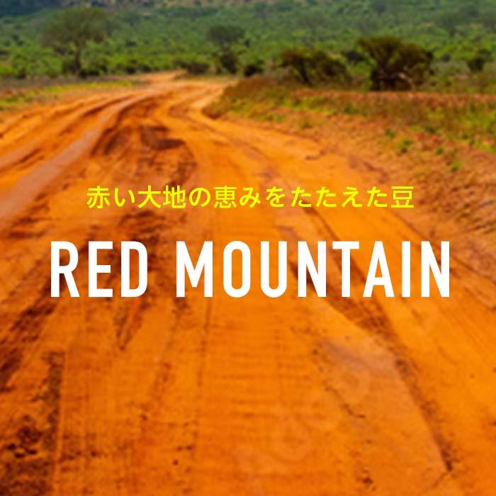 10・11月のおすすめ豆 ケニア・レッドマウンテン