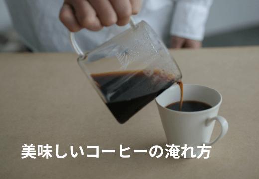 コーヒーの美味しい淹れ方