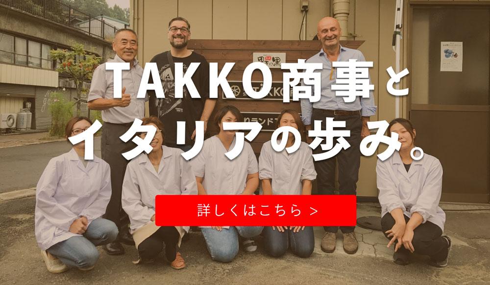 TAKKO商事とイタリアの歩み