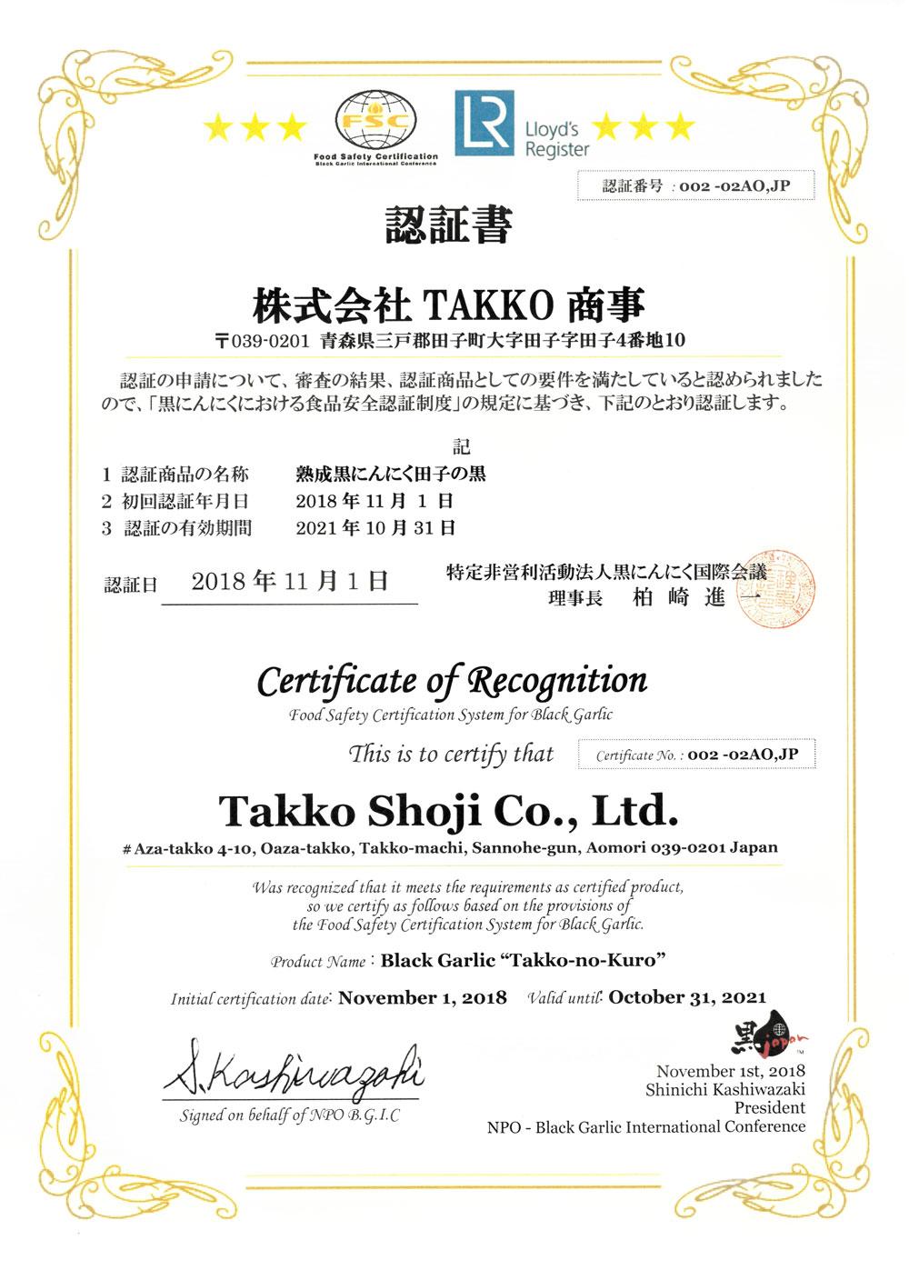 黒にんにくにおける食品安全認証制度(FSC)