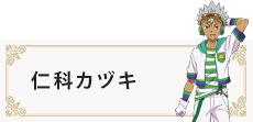 仁科カヅキ