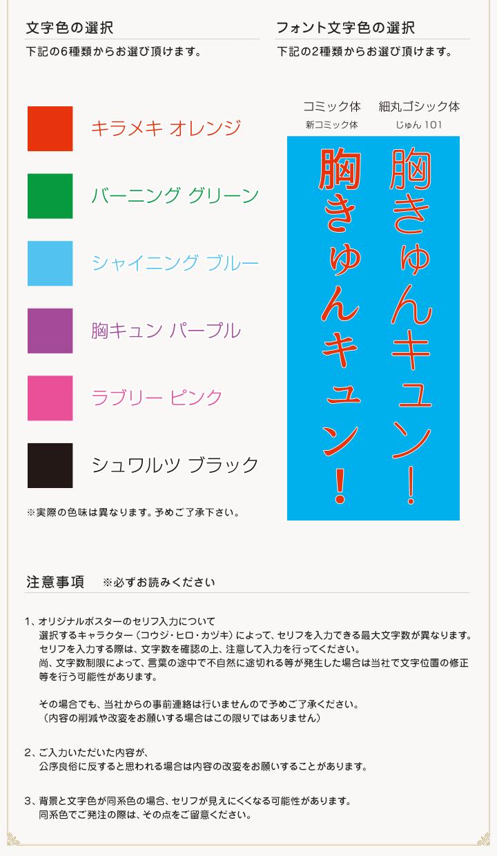 神浜コウジのセミオーダー等身大ポスター