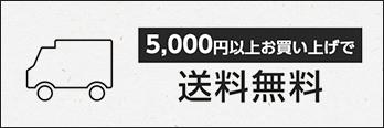 5,000円以上お買い上げで送料無料