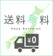 日本全国、全商品 送料無料