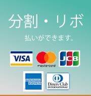 クレジットカード払い 分割・リボ払いできます。