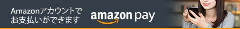 Amazon Pay でお支払いできます。