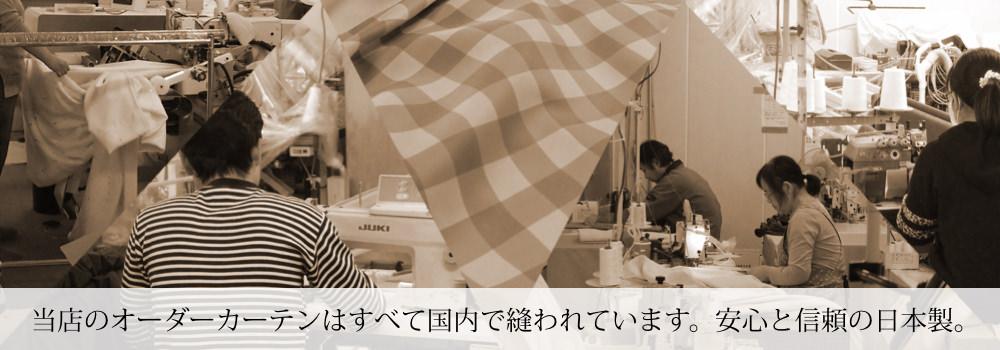 カーテン500のオーダーカーテンは全て国内縫製
