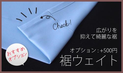 裾ウェイト(オプション)