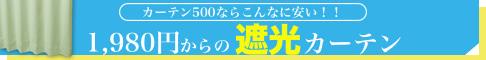 1980円からの遮光カーテン
