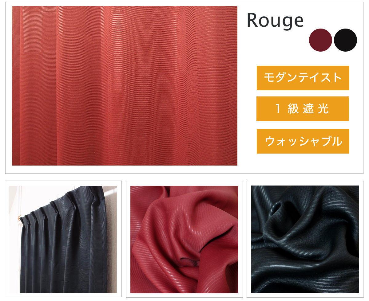 モダンテイストの1級遮光カーテンルージュが安い セット700引き画像