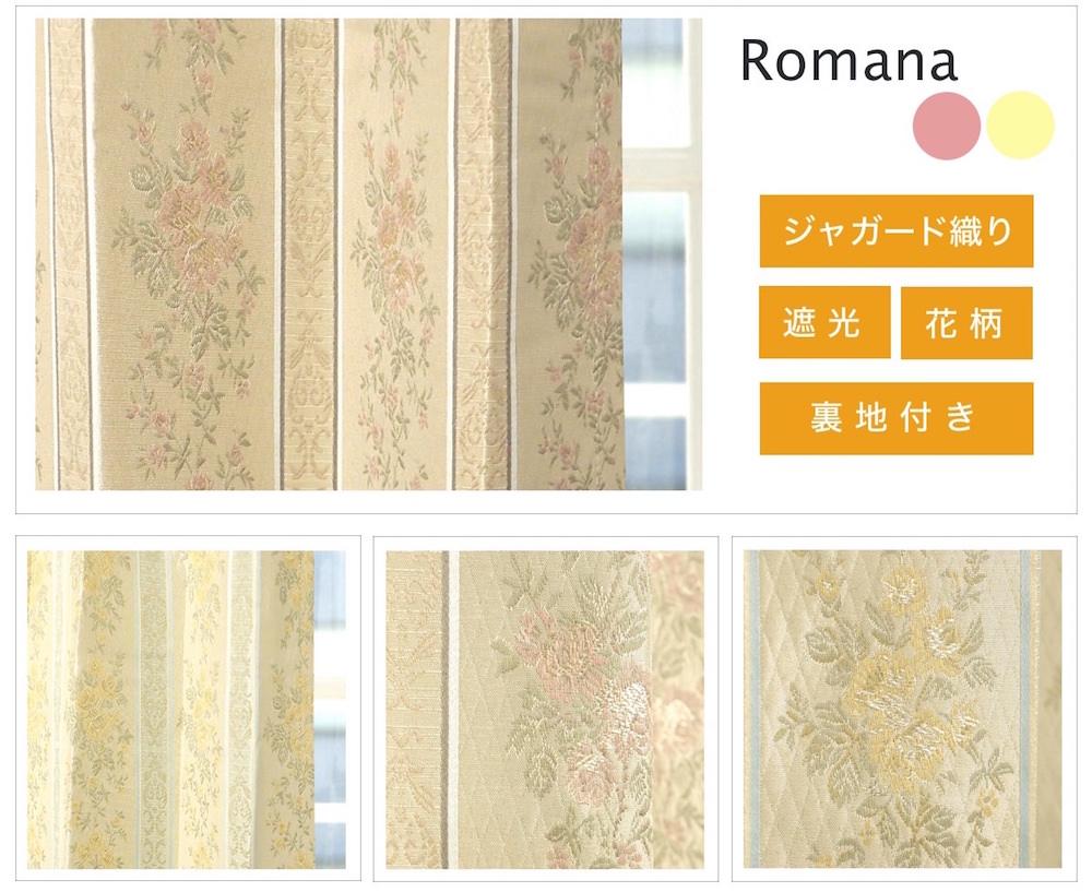 高級感のあるジャガード織り裏地付き遮光カーテンロマーナが安い セット700引き画像