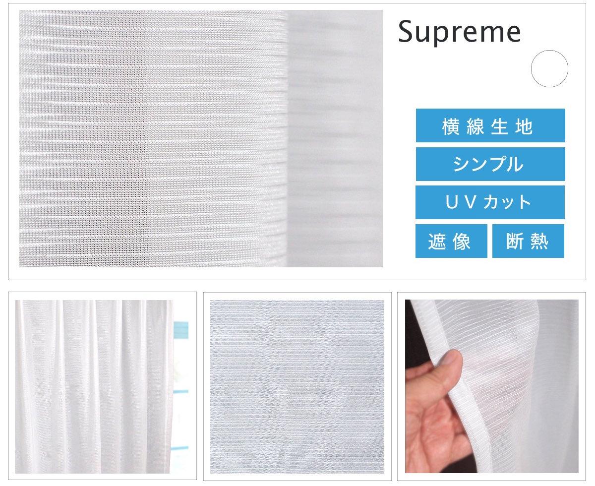光沢感横ライン遮像断熱レースカーテンシュープリームが安い セット700引き画像