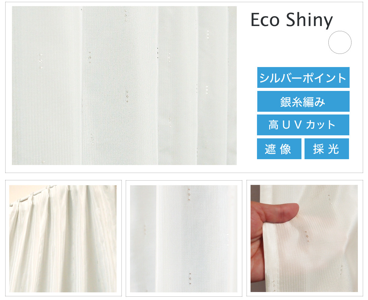 シルバーポイント遮像採光レースカーテンエコシャイニーが安い セット700引き画像