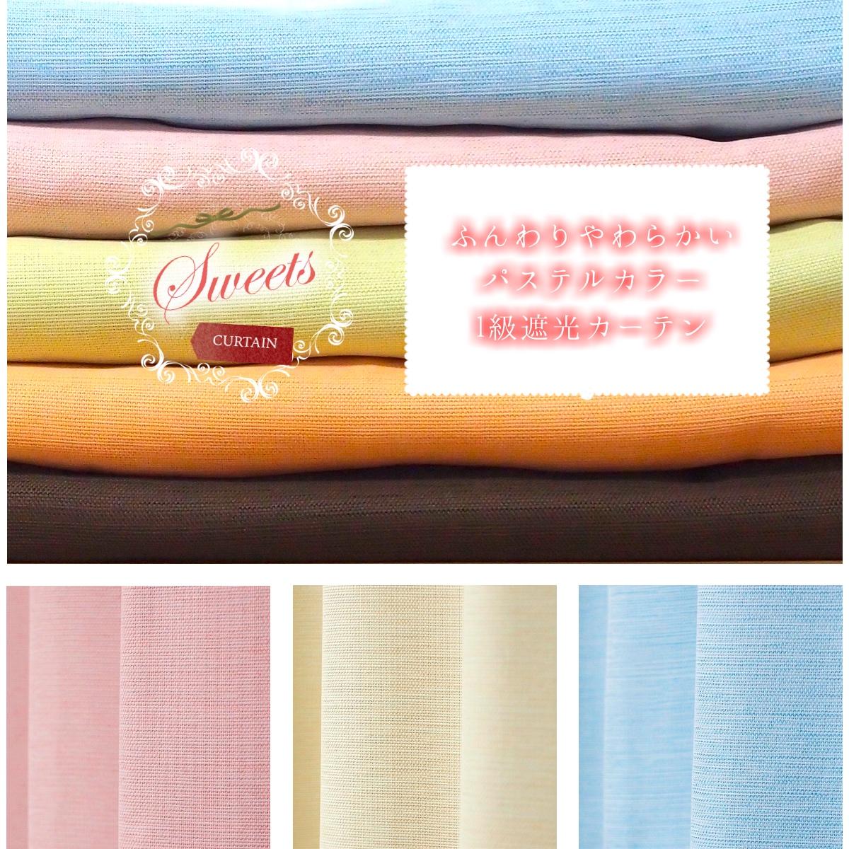 ふんわり柔らかパステルカラー。鮮やかな1級遮光カーテン【スイーツ】。