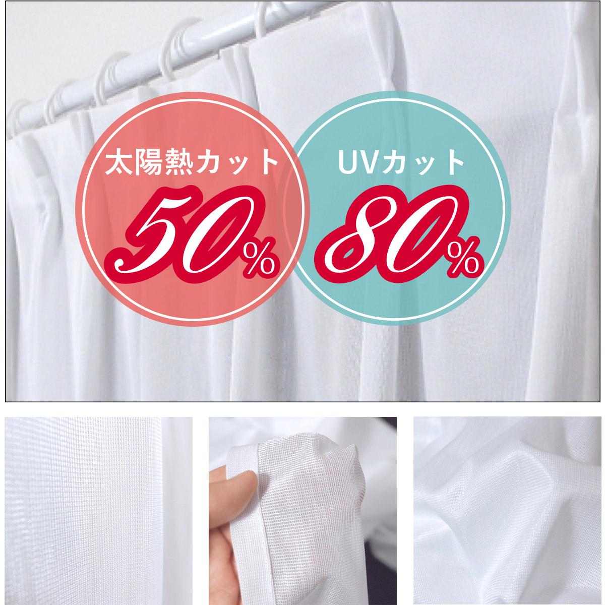 太陽熱カット50%、UVカット80%!<br />熱を通さないレースカーテンです。【カノン】