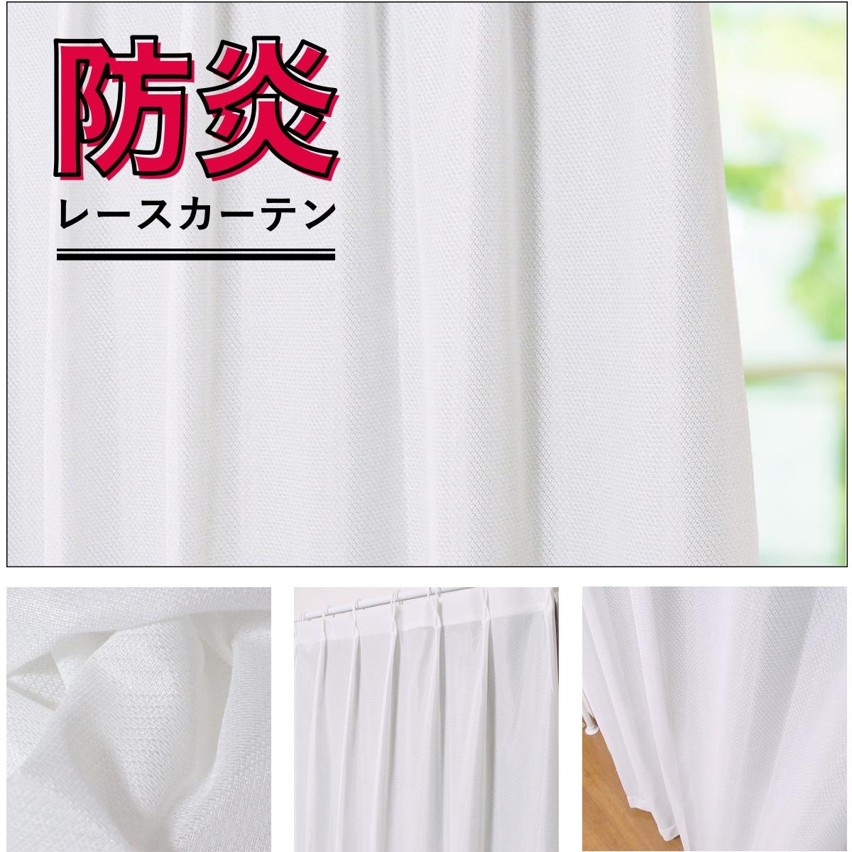 安心安全の防炎レースカーテン。<br />夏は涼しく、冬は暖かく。【プランタン】