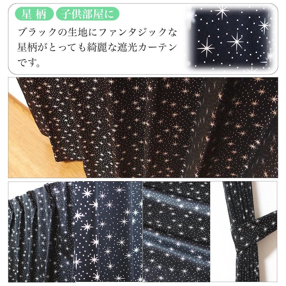 ファンタジックな星柄が可愛い遮光カーテン