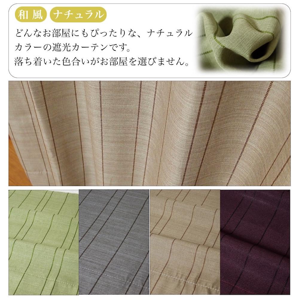 ナチュラルな質感と雰囲気の遮光カーテン