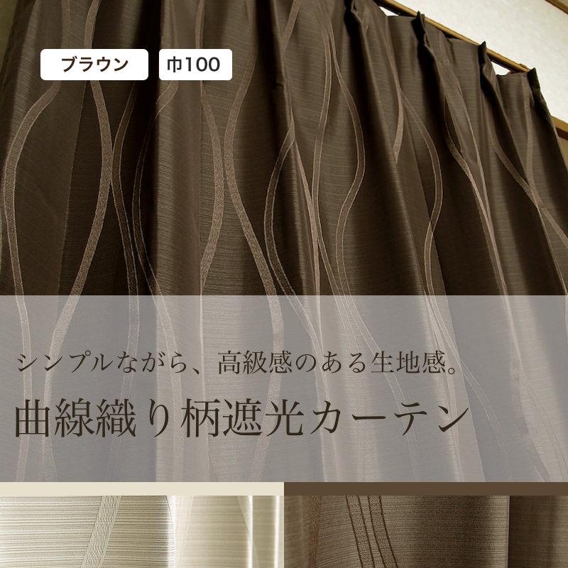 通販ならカーテン500!激安遮光カーテン