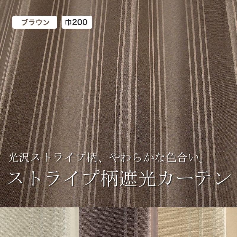 光沢ストライプが特徴の激安遮光カーテン