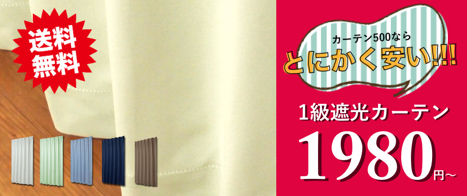 1級遮光カーテンが1980円から。激安大特価!