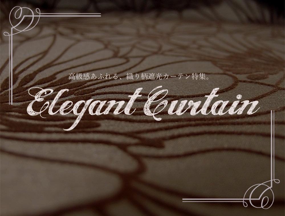 高級感のある織り柄カーテン