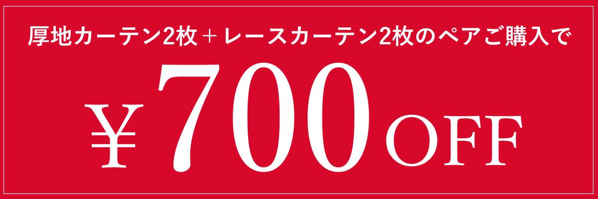 700円引き