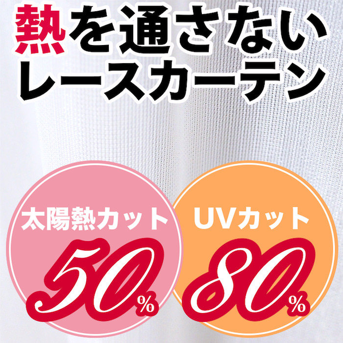 高UVカット断熱レースカーテン