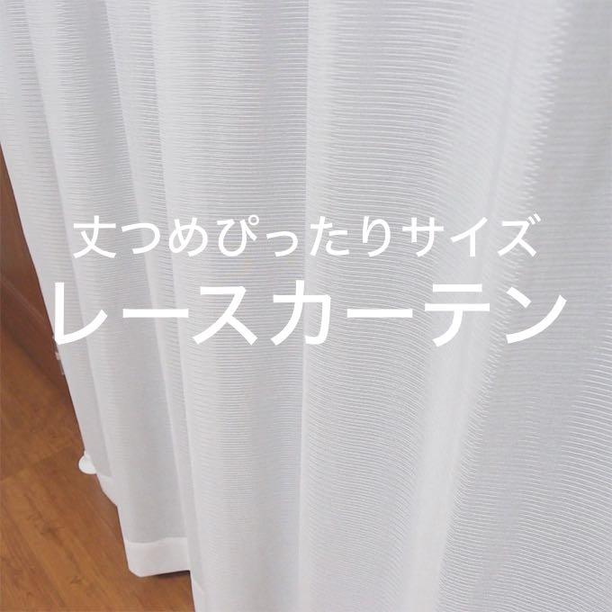 丈つめぴったりレースカーテン